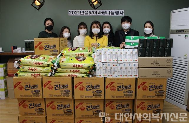 13-1. 동두천시건강가정·다문화가족지원센터, 설맞이 사랑나눔 행사 진행.jpg