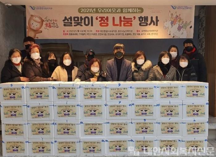 9 포천시노인복지관-포천종합사회복지관, 설맞이 정 나눔 행사 개최.jpg