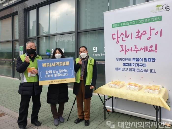 송산3동 복지지원과(지역사회보장협의체 비대면 홍보)2.jpg