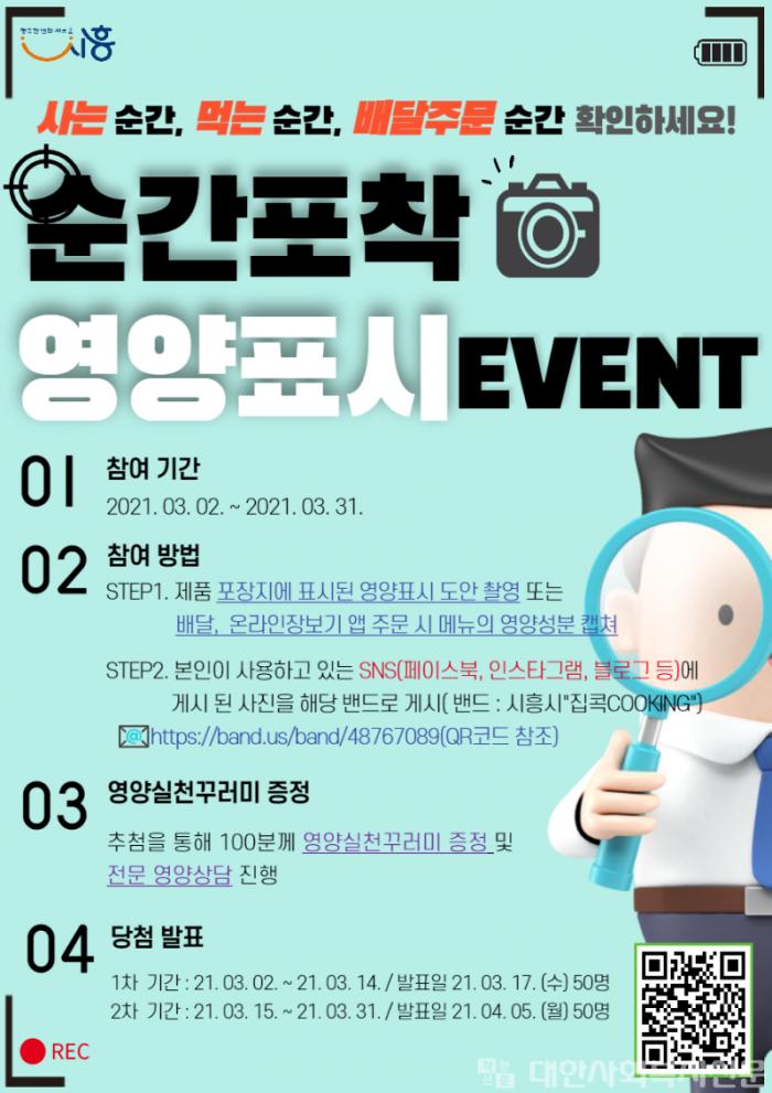 시흥시 「영양표시 확인하기」이벤트 운영 (2).png