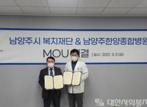 남양주시 복지재단, 남양주 한양병원과 MOU 체결