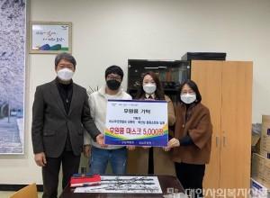 세교주민연합회 임원진 및 독산성 협동조합원 일동, 마스크 5,000장 기탁