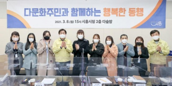 시흥시, 다문화‧북한이탈주민과 '행복한 동행' 간담회 개최