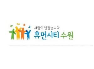 수원시, '다문화가족 동아리모임 활성화 지원사업' 참여 단체 모집