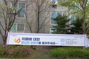 (0416)[남양주풍양보건소 건강증진과] 남양주풍양보건소, 치매안심마을 공모전 개최(사진1).jpg