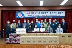 (사)대한노인회 남양주시지회, 코로나19 언택트 희망협약·물품후원 전달식.JPG