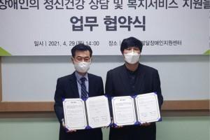 전북발달센터는 전북정신건강복지센터와업무협약을 체결했다..jpg