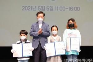 (광명2-2)광명시는 5월 5일 광명시민회관에서 어린이날 기념식을 열었(그림그리기대회 시상).jpeg