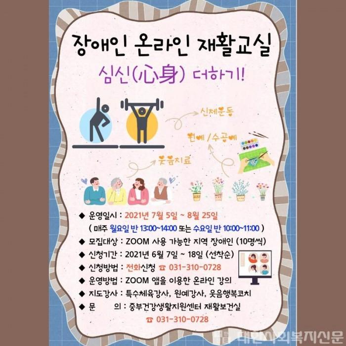 보도자료4 온라인 재활교실 안내문.jpg