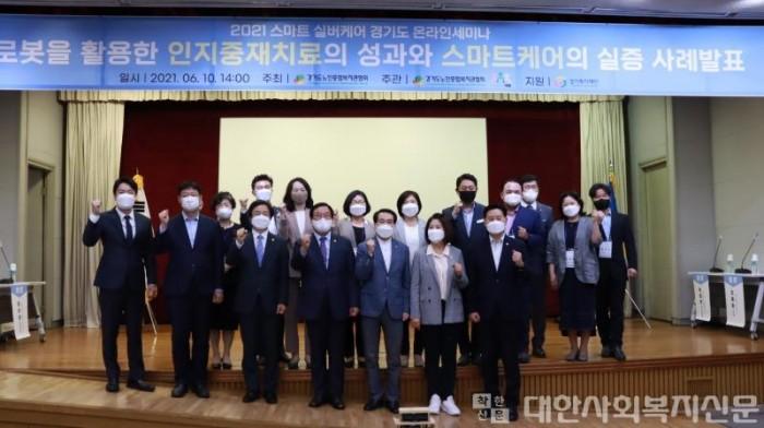 210610 방재율 의원, '스마트 실버케어 경기도' 온라인세미나 참석 (2).jpg