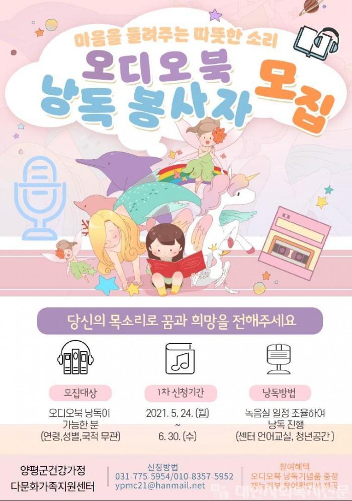 05 오디오북 낭독 봉사자 모집 홍보 포스터.JPG