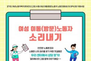 66.안산시여성노동자복지센터, 여성 이동(방문) 노동자 상담 집중기간 운영.jpg