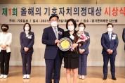 210615 권정선 의원, 제1회 기호자치의정대상 수상 쾌거.jpg