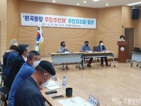 74.안산시, 동장 주민추천제 첫 실시…'주민이 직접 뽑는 지역 일꾼'(원곡동).jpg