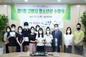 5.고양시, '제1회 고양시 청소년상' 수상자 선정.jpg