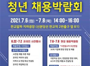 성남시, 온·오프라인 청년채용박람회 개최