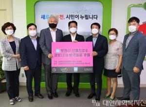 부천시보건소, 카도경인 총동문회와 따뜻한 나눔 실천