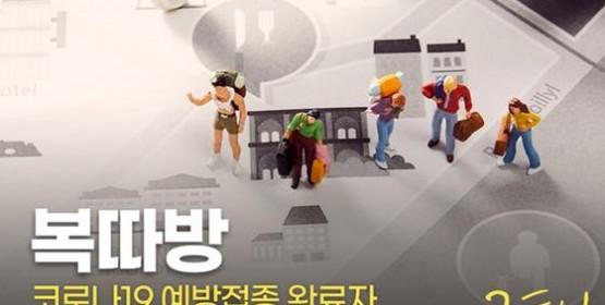 코로나19 예방접종 완료자 '해외입국체계' 국민 궁금증 5문 5답 3탄!