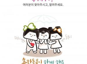 동두천시 무한돌봄센터 캐릭터, 복지사각지대 발굴에 적극 활용