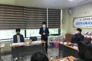 210622 김경근 의원, 남양주시 복지향상과 사회적경제 상생 협력을 위한 협의회 참석.jpg