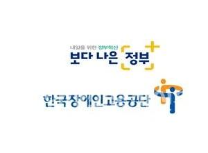한국장애인고용공단, 2020년 공공기관 경영실적 평가 결과